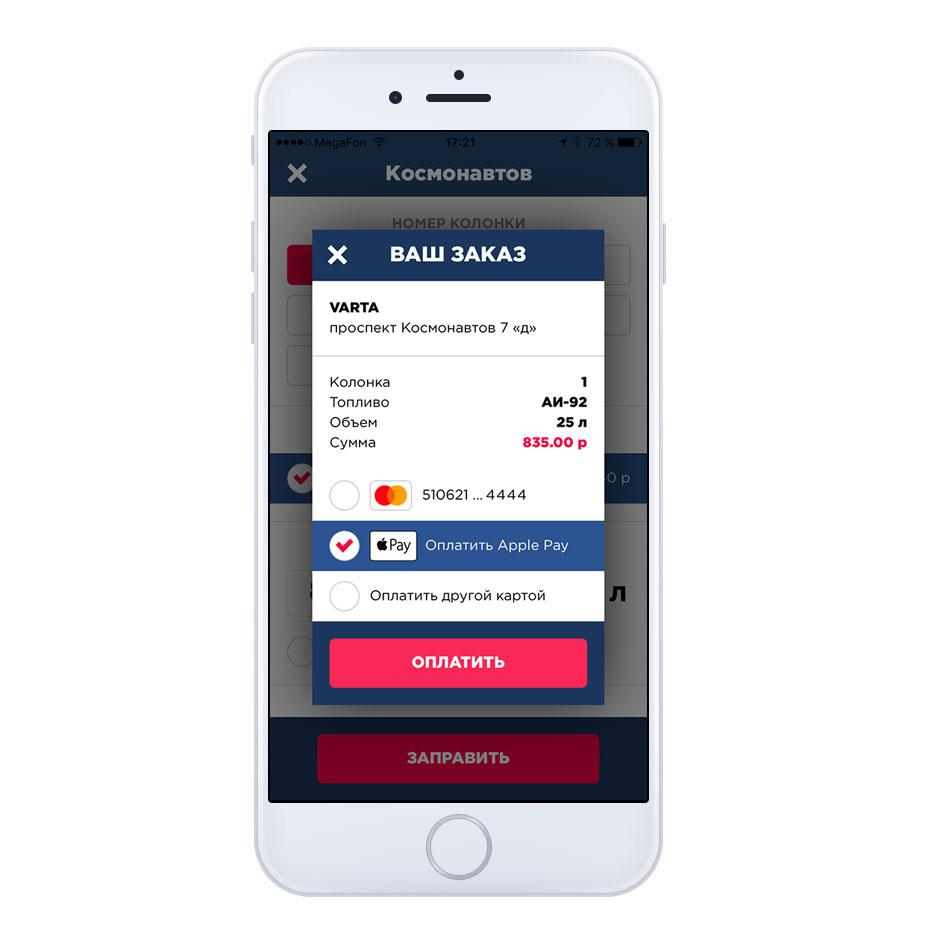 Apple pay доступен в Benzuber